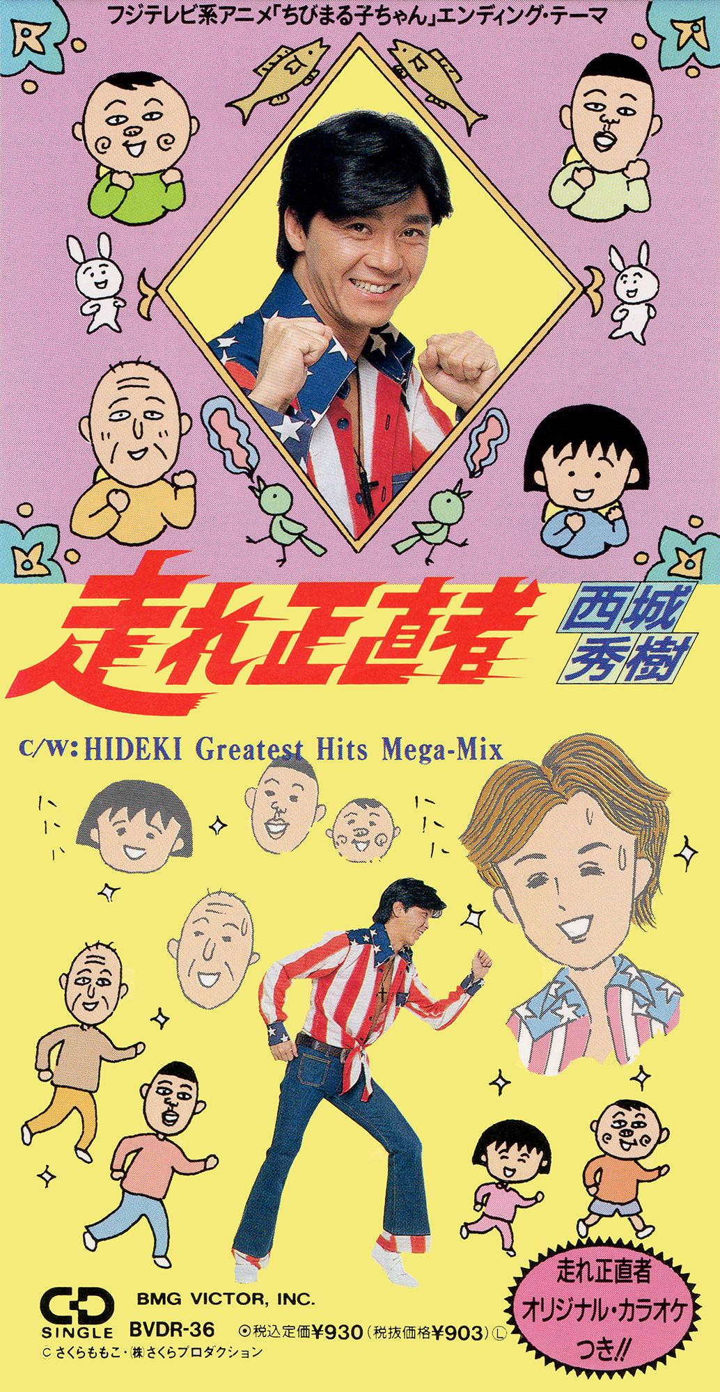 シングル「走れ正直者」('91)/西城秀樹