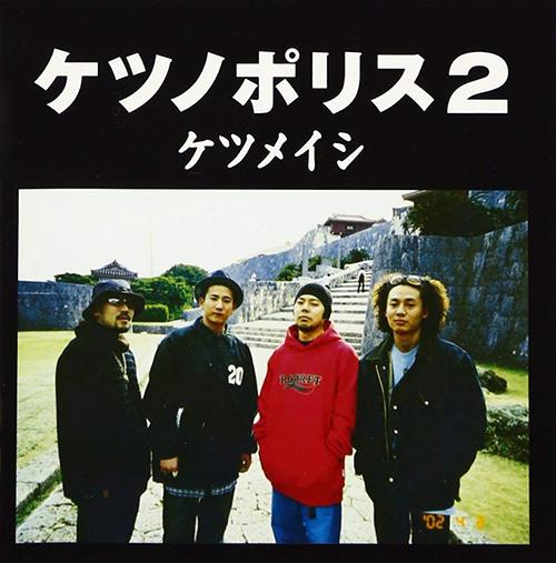 『ケツノポリス2』('02)/ケツメイシ