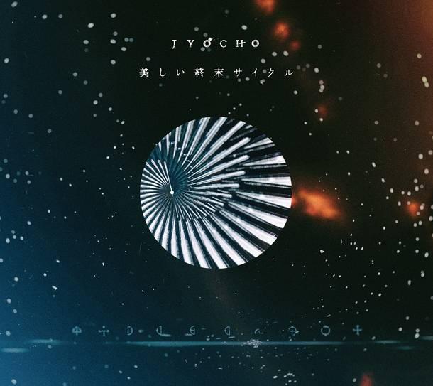 アルバム『美しい終末サイクル』【初回盤】(CD+DVD)