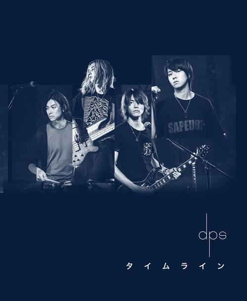 シングル「タイムライン」【初回限定盤】(CD+Photobook)