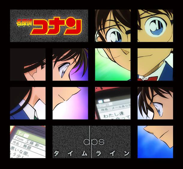 シングル「タイムライン」【名探偵コナン盤】(CD)