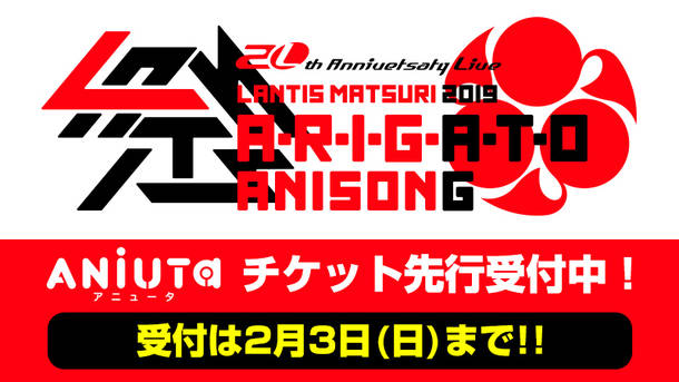 『20th Anniversary ランティス祭り2019  A・R・I・G・A・T・O ANISONG』アニュータチケット先行