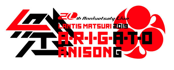 『20th Anniversary ランティス祭り2019  A・R・I・G・A・T・O ANISONG』