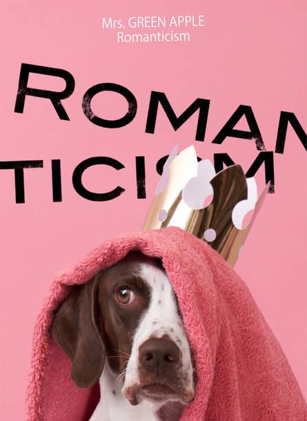 シングル「ロマンチシズム」 【5,000枚完全生産限定 ドッグ盤】(CD+DVD+GOODS)