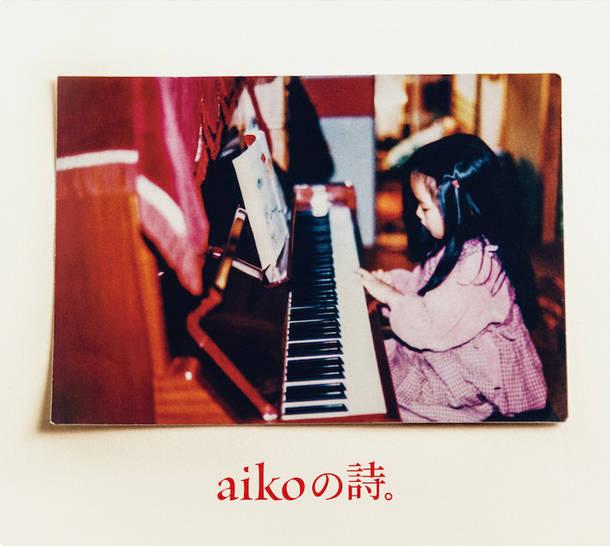 シングルコレクション『aikoの詩。』
