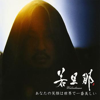 「愛してる Track by INFINITY16」('11)/若旦那