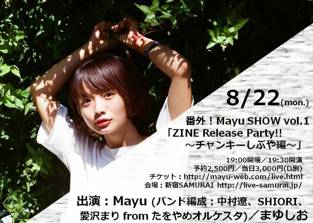 『番外!Mayu SHOW vol.1 「ZINE Release Party!! ~チャンキーしぶや編~」』