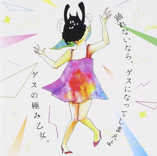 「餅ガール」収録アルバム『踊れないなら、ゲスになってしまえよ』/ゲスの極み乙女。