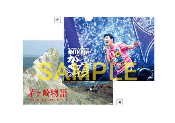 Blu-ray&DVD『がらくたライブ』先着購入特典クリアファイル