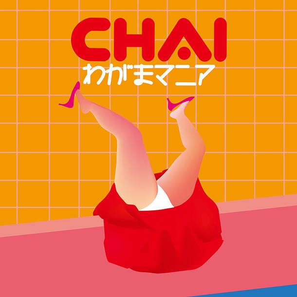 「アイム・ミー」収録EP『わがまマニア』/CHAI