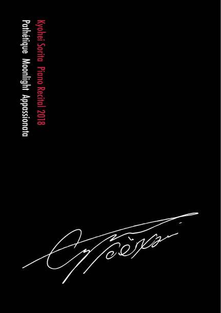 アルバム『悲愴/月光/熱情~リサイタル・ピース第2集』購入者特典 楽天ブックス:複製サイン入りクリアファイル(A5サイズ)