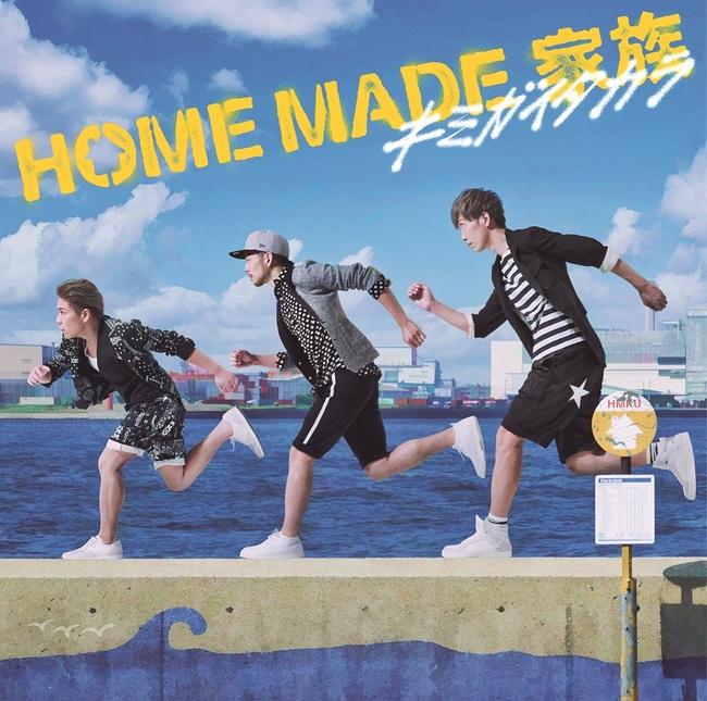 HOME MADE 家族、結成10周年記念第1弾シングル …