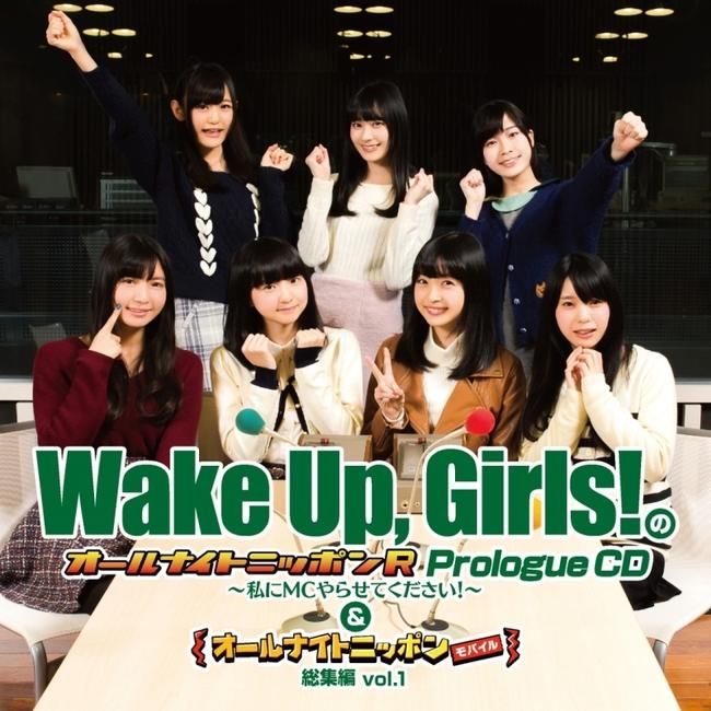 「Wake Up, Girls!のオールナイトニッポンR」スピンオフトークCD (C)Green Leaves/Wake Up, Girls!2製作委員会