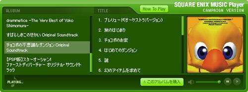 専用ページにアクセスして、キャンペーンプレイヤーでスクエニ楽曲を楽しもう! (C) 2009 SQUARE ENIX CO., LTD. All Rights Reserved.