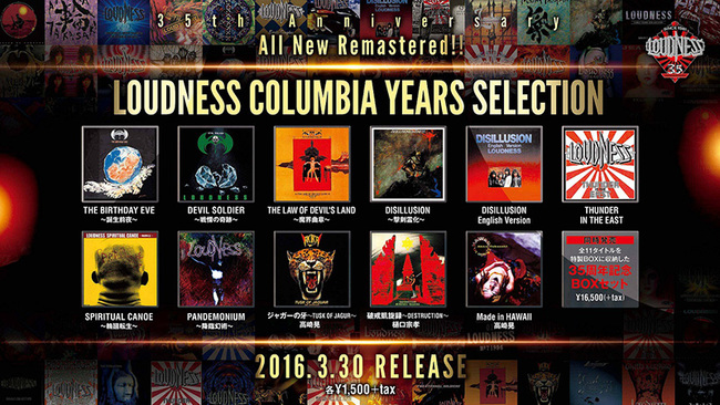 「LOUDNESS COLUMBIA YEARS SELECTION」