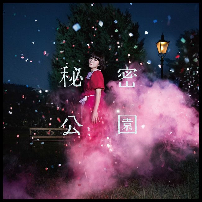 吉澤嘉代子『秘密公園』のジャケット写真