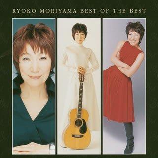 森山良子『RYOKO MORIYAMA BEST OF THE BEST』のジャケット写真