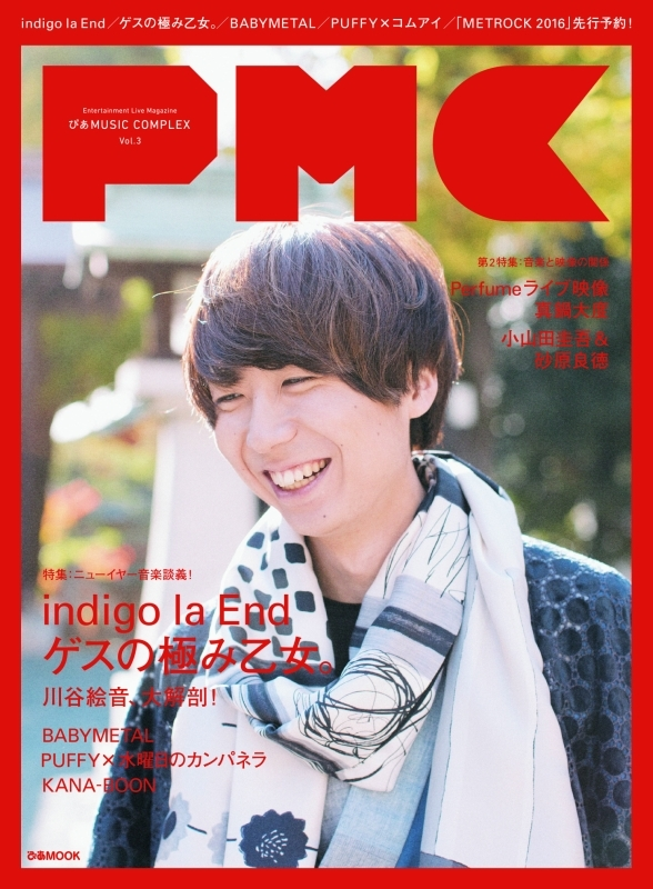 川谷絵音(indigo la End/ゲスの極み乙女。)が表紙を飾った「ぴあMUSIC COMPLEX Vol.3」 (C)ぴあ
