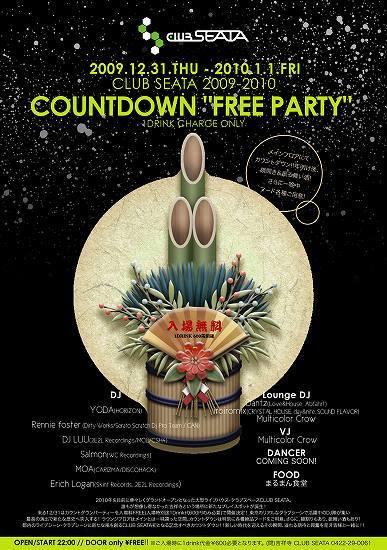 吉祥寺の新しいプレイスポットCLUB SEATA、カウントダウン入場無料で開催 (c)Listen Japan