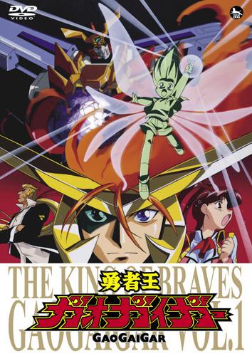 「勇者王ガオガイガー」DVD VOL.1 ジャケット画像 (C)サンライズ