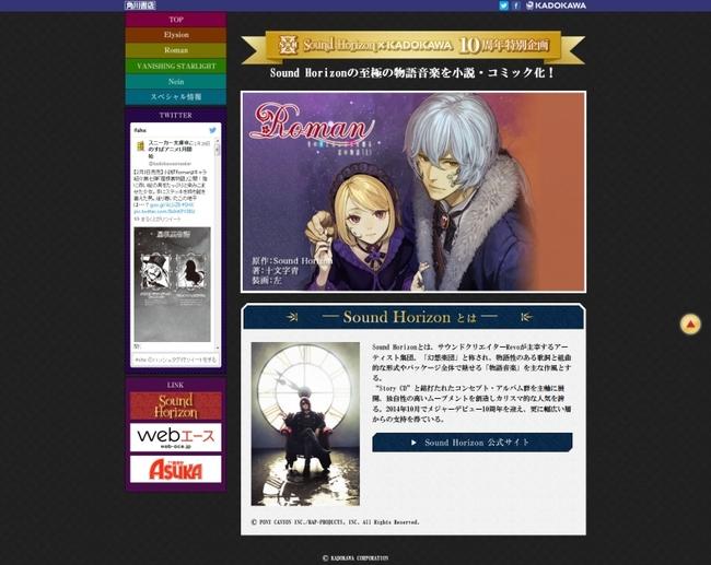 Sound Horizon書籍総合サイトTOPページ