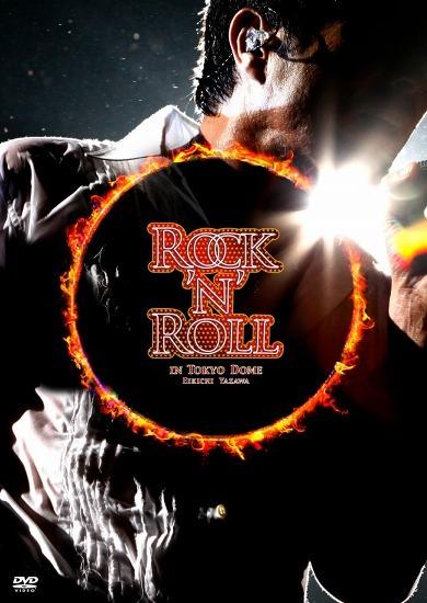矢沢永吉20年ぶり東京ドーム公演の模様を収めたDVD「ROCK'N'ROLL IN TOKYO DOME」 (c)Listen Japan