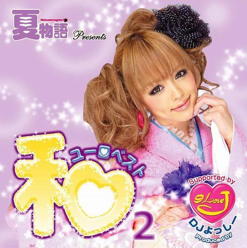 板橋瑠美をイメージキャラクターに起用した和ユーロベスト2 (c)Listen Japan