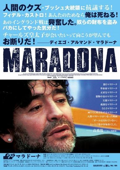 サッカーファン必見のドキュメンタリー映画『マラドーナ』が公開 (c)Listen Japan