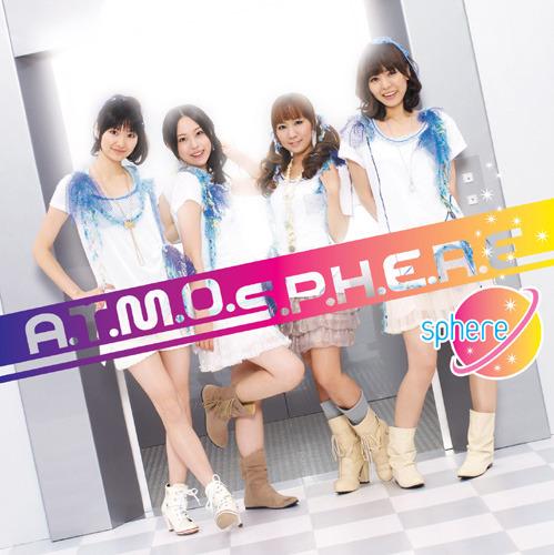 スフィア『A.T.M.O.S.P.H.E.R.E』限定生産盤ジャケット画像 (c)ListenJapan