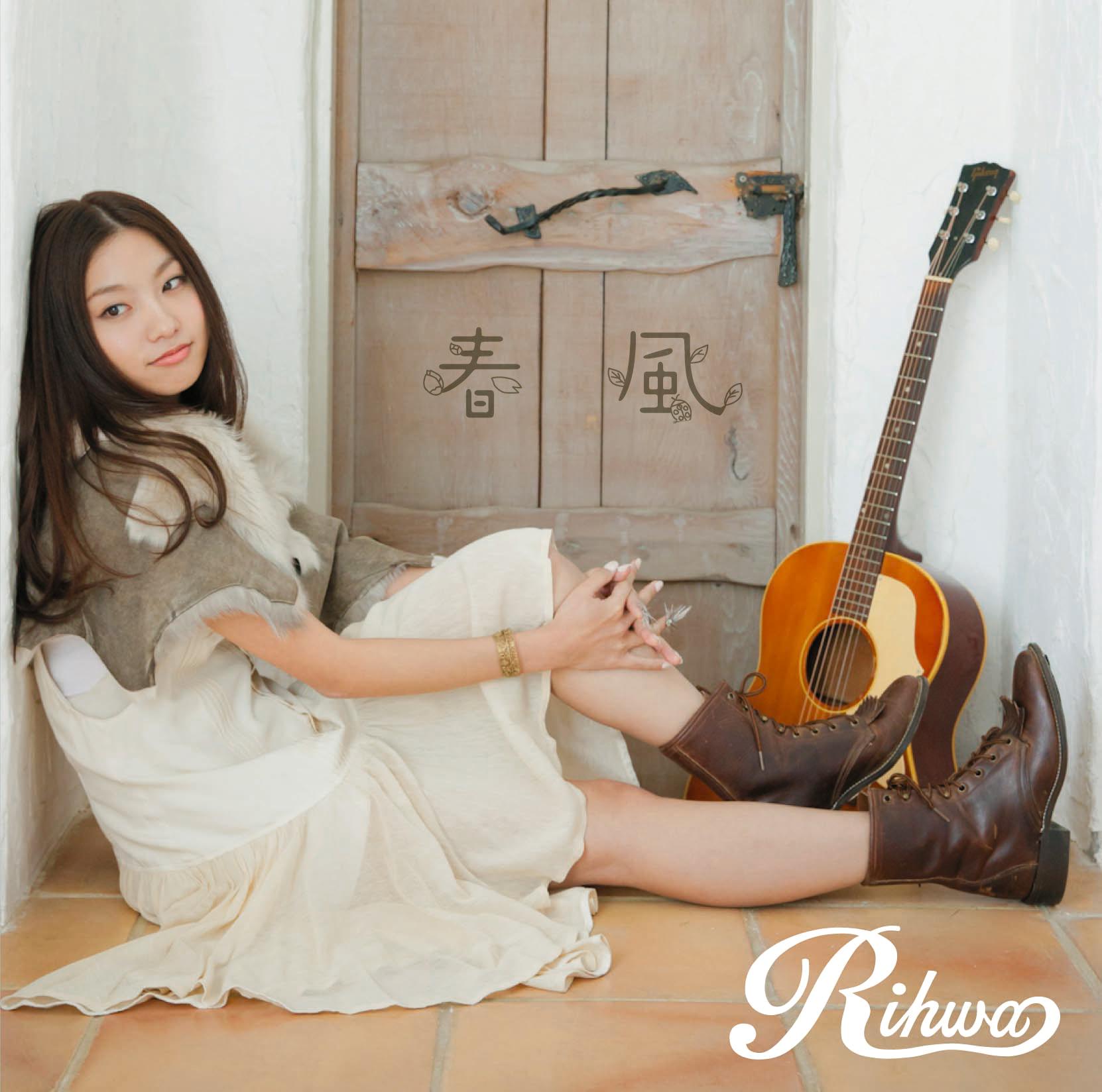 Rihwa、話題沸騰のシングル「春風」が本日発売!