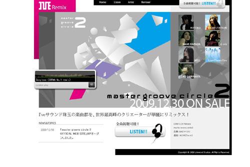 『master groove circle 2』アルバム公式サイトスクリーンショット (c)ListenJapan