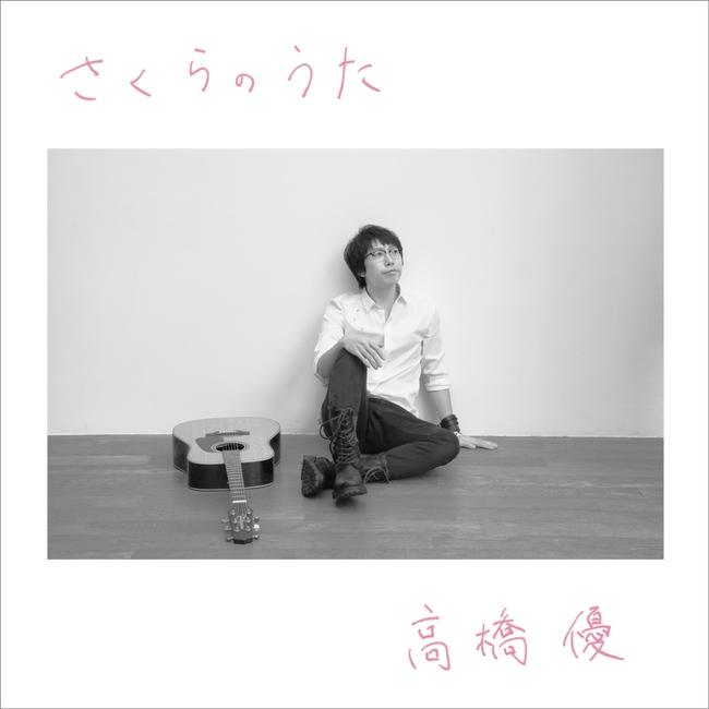シングル「さくらのうた」【通常盤】(CD)