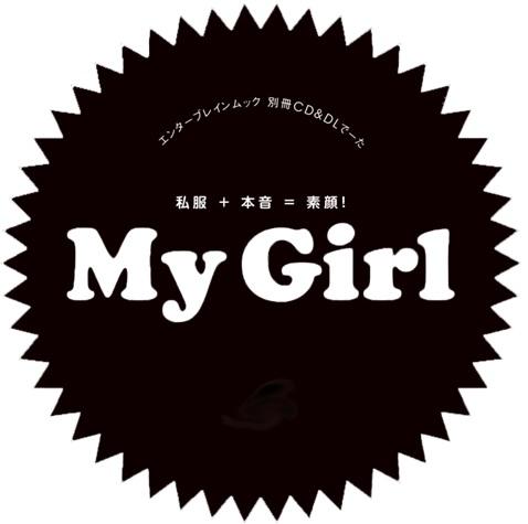 """ガールズビジュアルブック「My Girl vol.8""""VOICE ACTRESS EDITION""""」が2月17日に発売"""