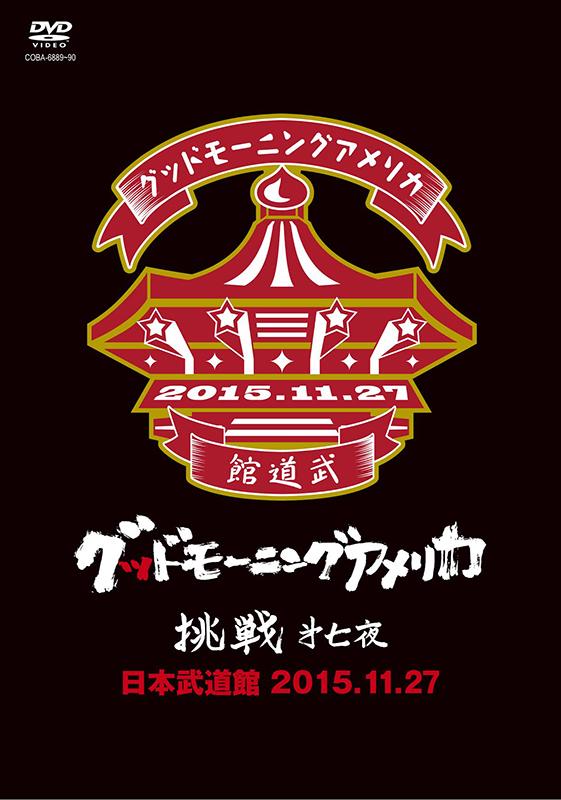 DVD『「挑戦 㐧七夜」 @日本武道館 2015.11.27』