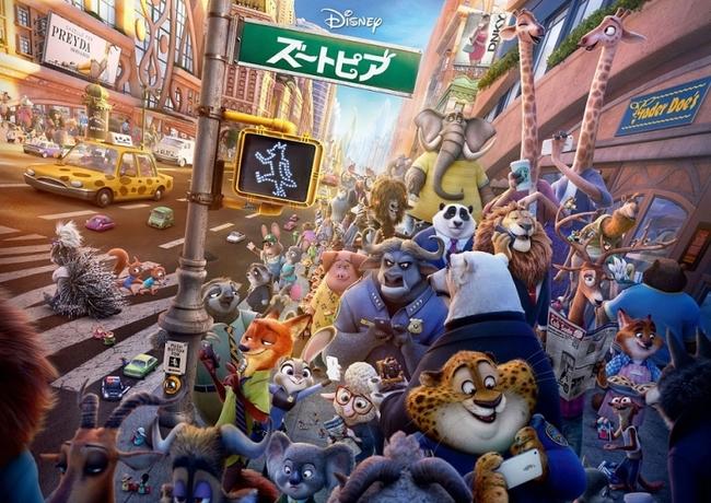 ファンタジーアドベンチャー映画『ズートピア』メインビジュアル (C)2016 Disney. All Rights Reserved.
