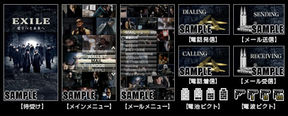 EXILEのきせかえキットがリリース (c)Listen Japan
