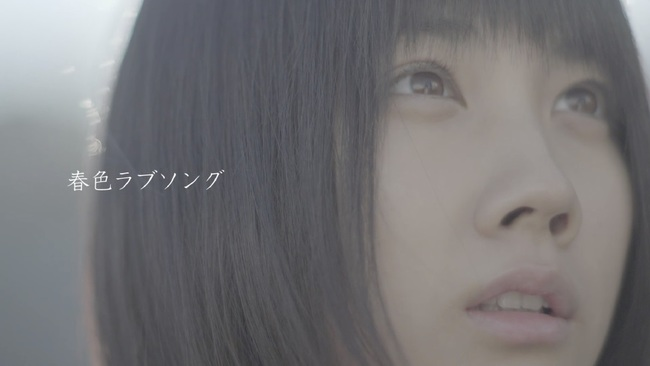「春色ラブソング」MUSIC VIDEO