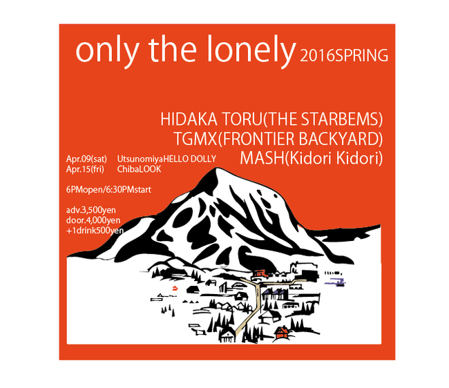 『only the lonely』