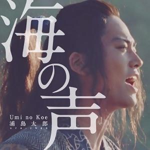 浦島太郎(桐谷健太)「海の声」のジャケット写真