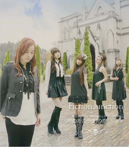 FictionJunction「時の向こう 幻の空」ジャケット画像 (c)ListenJapan