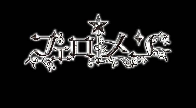 """""""フェロ☆メン""""初のフルアルバムリリース日が3月30日(水)に決定"""