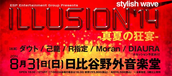 『stylish wave ILLUSION\'14 \'\'真夏の狂宴\'\'』 (okmusic UP\'s)