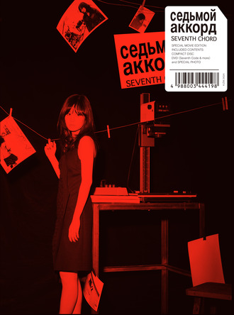シングル「セブンスコード」 【劇場公開記念特別盤】 (okmusic UP's)