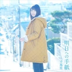 手嶌葵「明日への手紙(ドラマバージョン)」ジャケット画像