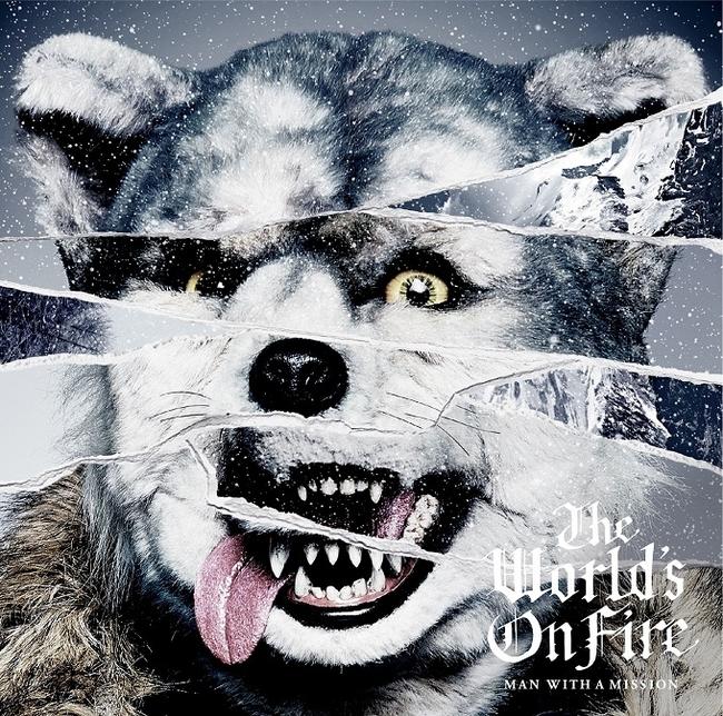 オリコン週間アルバムランキングにて初登場3位を獲得したMAN WITH A MISSION『The World's On Fire』(写真は通常盤ジャケット)