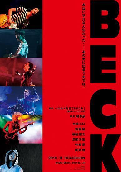 映画版『BECK』秋に映画化 (c)Listen Japan