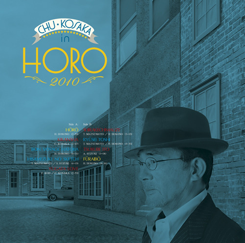 オリジナルの赤盤に対して青盤、小坂忠の「HORO2010] (c)Listen Japan
