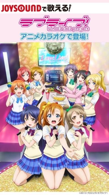 劇場版『ラブライブ! The School Idol Movie』の挿入歌2曲のアニメカラオケが本日より配信スタート (C)2013 プロジェクトラブライブ!