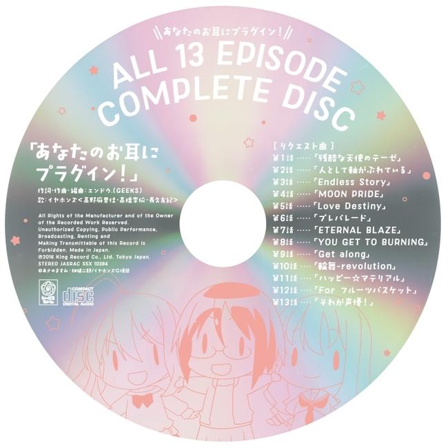 「それが声優!」第7巻Blu-ray初回限定版の特典CDイメージ。盤面より各話のリクエスト楽曲が確認出来る。 (C)あさのますみ・畑健二郎/イヤホンズ応援団
