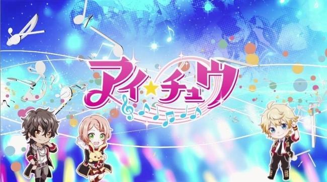 「アイ★チュウ」1stフルアルバム『soleil』クロスフェード動画より (C)Liber Entertainment Inc. All Rights Reserved.